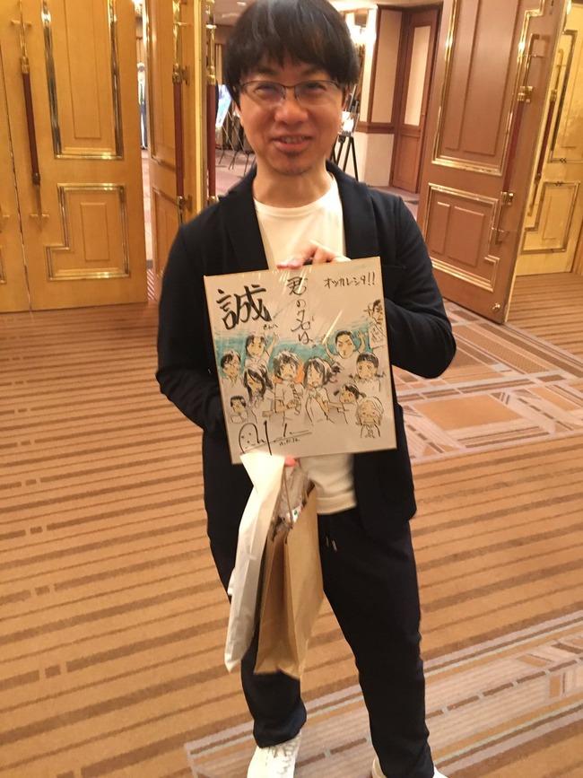 150億 君の名は。 打ち上げ パーティー 新海誠 1万円 商品券 おみやげに関連した画像-02