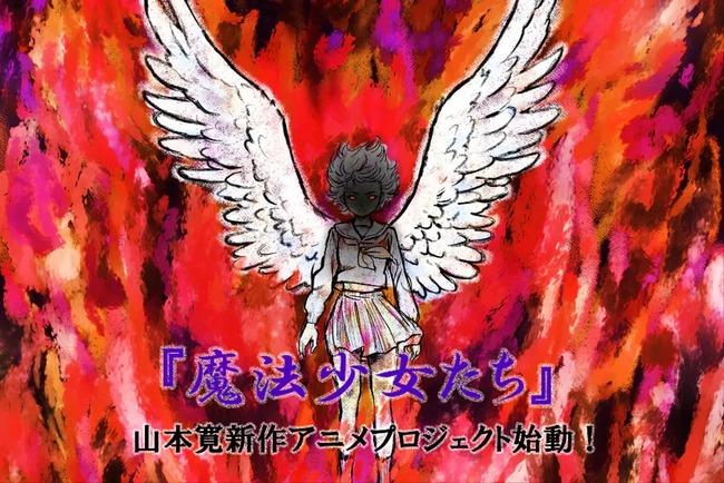 ヤマカン 新作アニメ 魔法少女たち(仮)に関連した画像-01