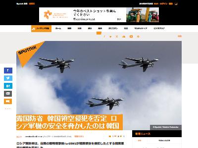 ロシア 韓国領空侵犯 日本に関連した画像-02