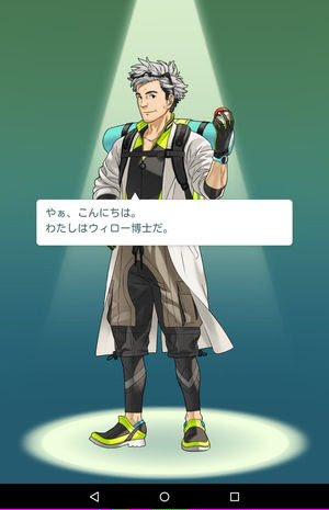 ポケモン ポケモンGO 赤緑青 初代 過去 昔 推理 ウィロー博士に関連した画像-02
