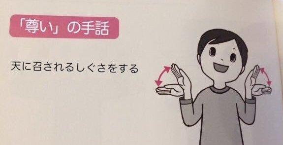 手話 尊い コラ画像 出版社 訂正に関連した画像-01
