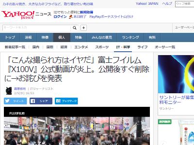 富士フイルム プロモーション動画 鈴木達郎 写真家 炎上に関連した画像-02