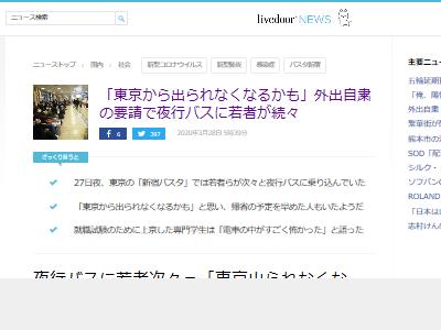 新型コロナウイルス 東京 脱出 地方 都市封鎖に関連した画像-02