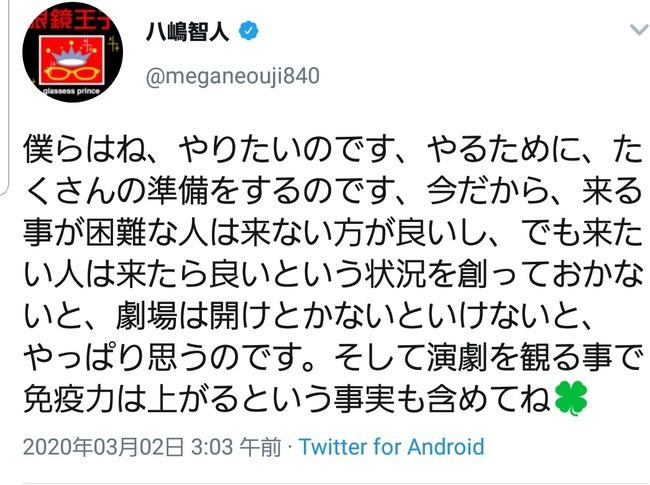 八嶋智人 新型コロナ イベント自粛 安倍総理 ツイッター 炎上に関連した画像-04