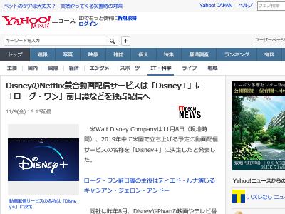 Disney 動画配信 Netflix コンテンツ提供契約 トイ・ストーリー4に関連した画像-02