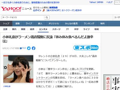 小林礼奈 ラーメン店 激辛ラーメン 炎上 アンチコメント ブログに関連した画像-02