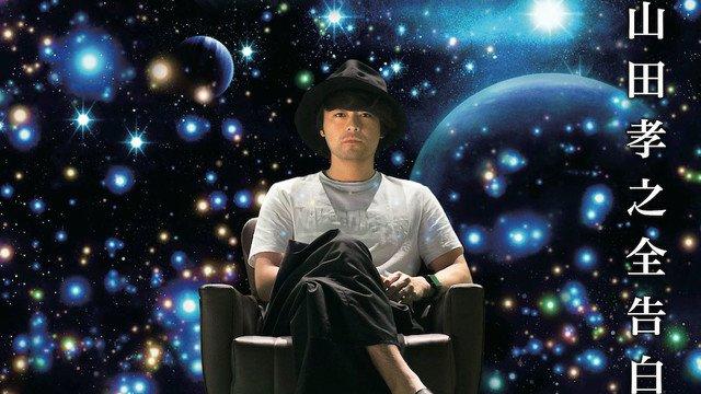 俳優・山田孝之を3Dで体験できる映画、その名も『映画 山田孝之 3D』6月公開決定!!