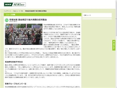 安保法案反対 デモ 国会前 参加人数に関連した画像-02