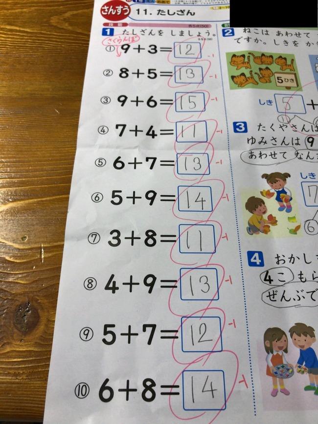 日本 小学校 算数 足し算 さくらんぼ計算に関連した画像-02