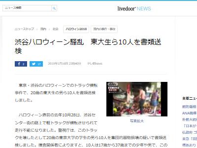渋谷 ハロウィン 東大生 トラック横転 書類送検に関連した画像-02