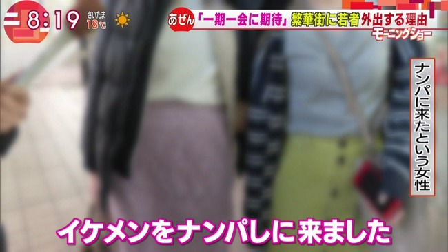 若者 渋谷 ナンパに関連した画像-01