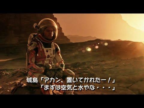 オデッセイ マット・デイモン TOKIO 火星 DASH村に関連した画像-02