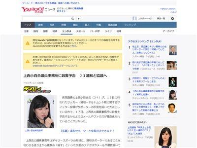 上西小百合 サッカー 浦和 暴言 炎上 殺害予告に関連した画像-02