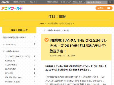 ガンダム THE ORIGIN NHKに関連した画像-02
