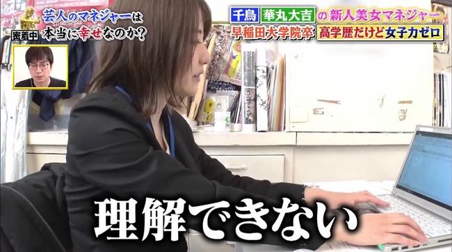 エクセル リケジョ 高学歴 電卓 SUM関数 マネージャー 吉本に関連した画像-08