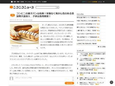 菓子パン コンビニ コンビニエンスストア オリックス・バファローズ プロ野球 優勝 発がん性物質 添加物 小麦アレルギーに関連した画像-02