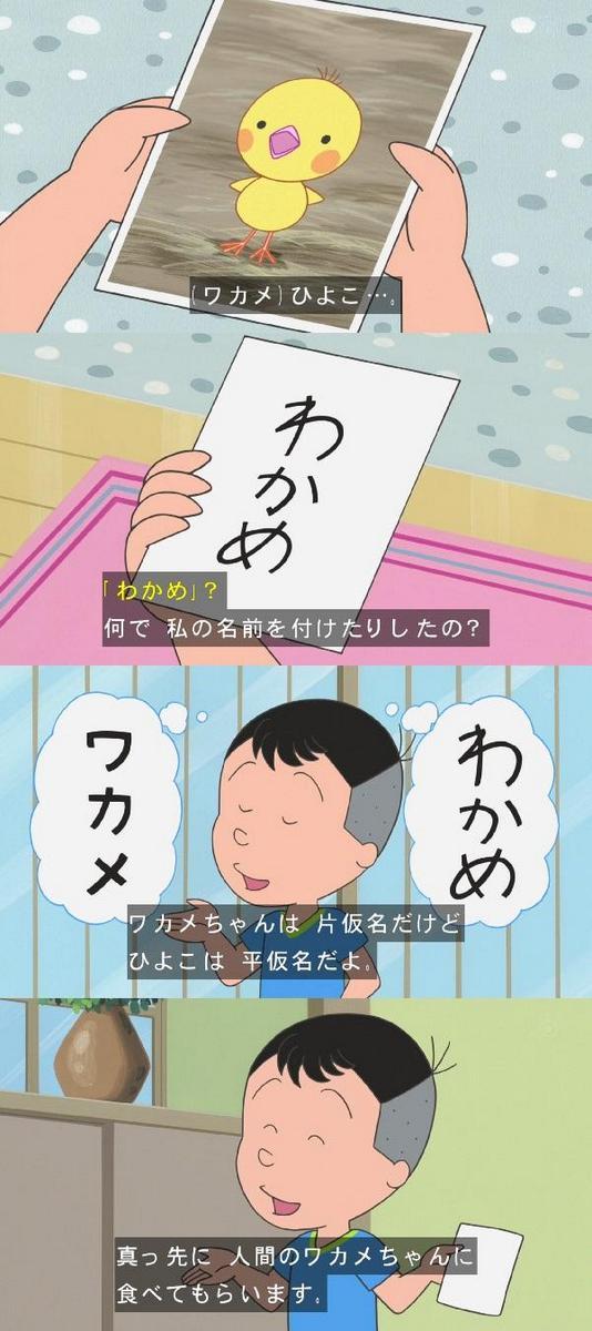 サザエさん 堀川君 サイコパスに関連した画像-03