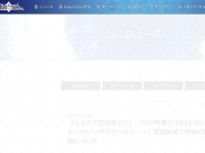 FGO 福袋ガチャ 課金 サーバー お正月に関連した画像-02