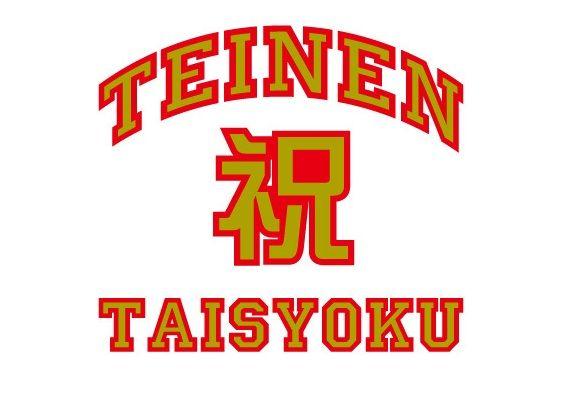 teinen_taisyoku_up