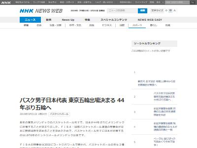 バスケ日本代表東京五輪出場に関連した画像-02