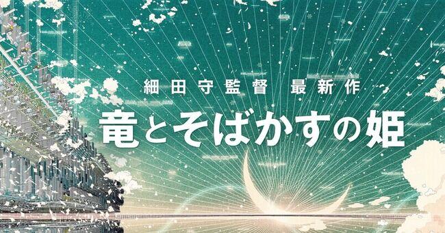 細田守 竜とそばかすの姫 映画に関連した画像-01