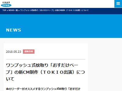 TOKIO フマキラー CM 続投に関連した画像-03