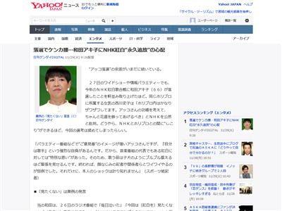 和田アキコ 紅白 NHKに関連した画像-02