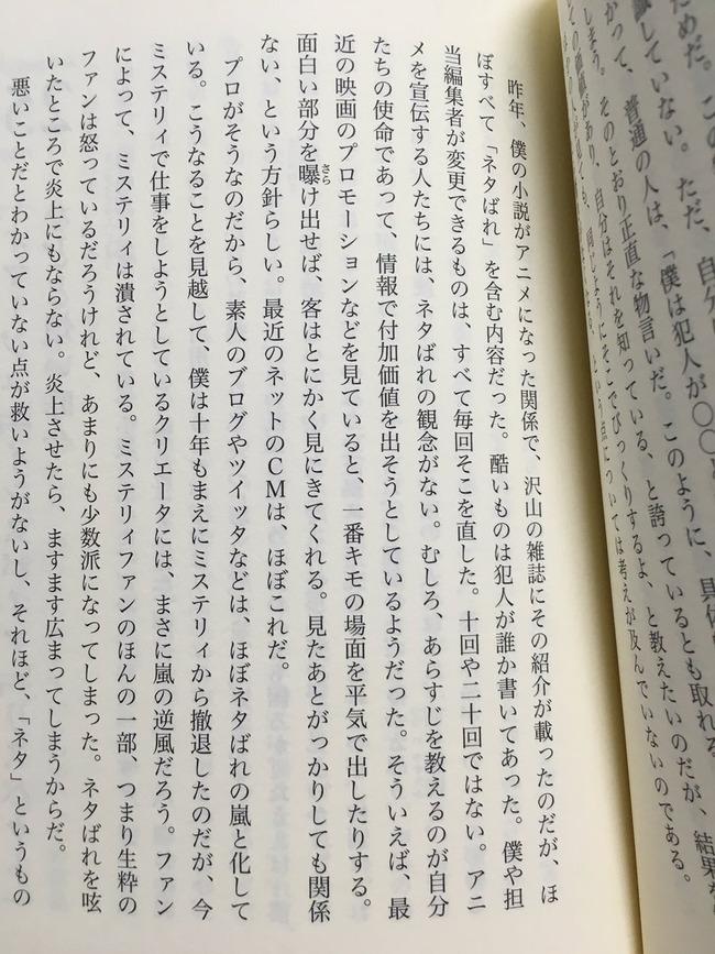 作家 森博嗣 アニメ雑誌 ネタバレ 犯人 に関連した画像-02