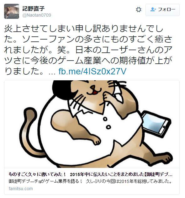 ファミ通 VITA 撤退 記野直子に関連した画像-03