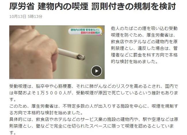 タバコ 喫煙 禁煙 罰金 罰則 に関連した画像-02