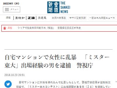 ミスター東大 稲井大輝 強制性交 逮捕に関連した画像-02