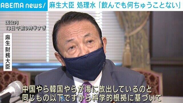 麻生太郎氏「原発の処理水は飲んでも何ちゅうことない」