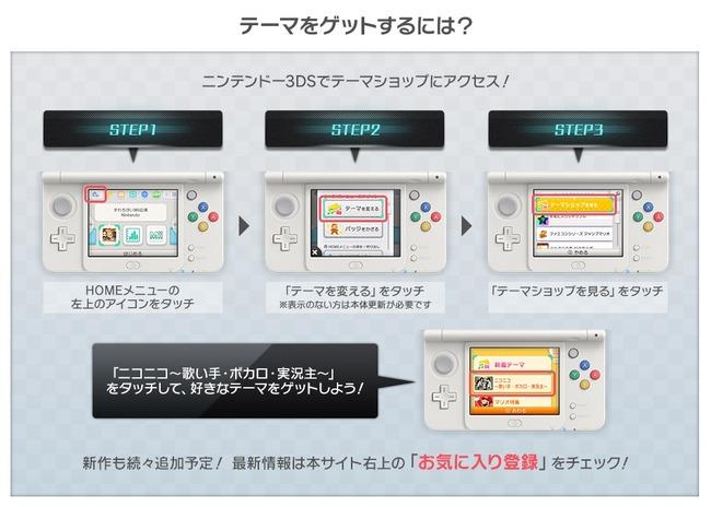 3DS 実況者 歌い手に関連した画像-05