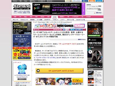日本ゲームシナリオライター協会 サービス終了 ゲームシナリオに関連した画像-02