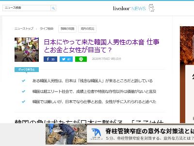 韓国 負け犬 日本 留学生 仕事 金に関連した画像-02