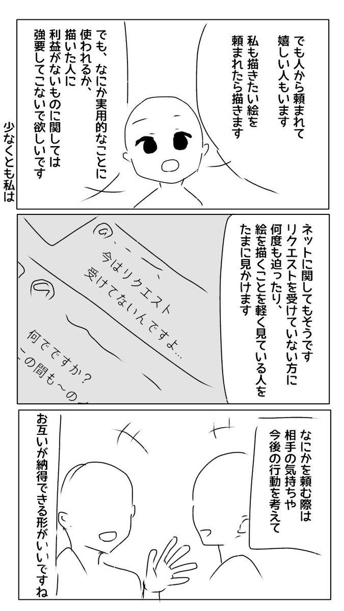絵師 イラスト 頼み 心情に関連した画像-05