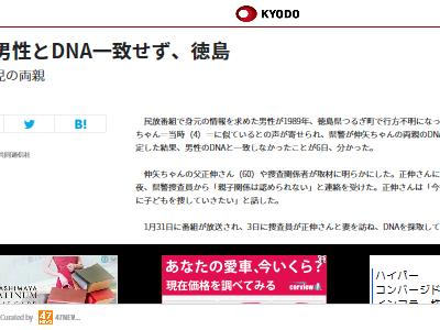 TBS 公開大捜索 和田竜人 松岡伸矢 神隠し 誘拐 DNA鑑定に関連した画像-02