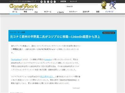 脱コナミ コナミ 執行役員 小島秀夫 コジプロ コジマプロダクション 監督 移籍に関連した画像-02