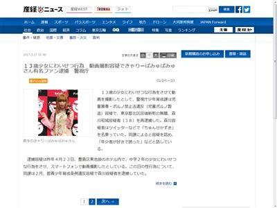 きゃりーぱみゅぱみゅ ファン 逮捕 児童ポルノ ちゅんせかずきに関連した画像-02