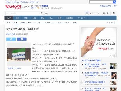 ファミマ ファミリーマート 値下げ 日用品 に関連した画像-02