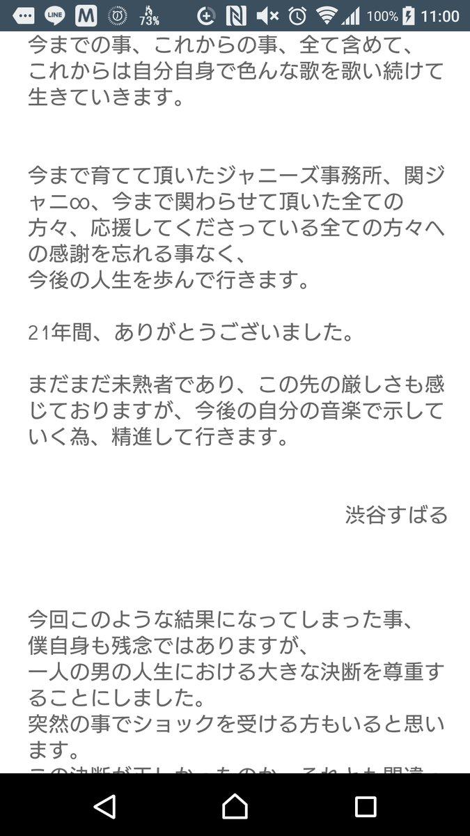 渋谷すばるさん ジャニーズ退社 関ジャニ∞脱退に関連した画像-05
