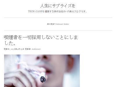 タバコ 喫煙者 採用 仕事に関連した画像-02