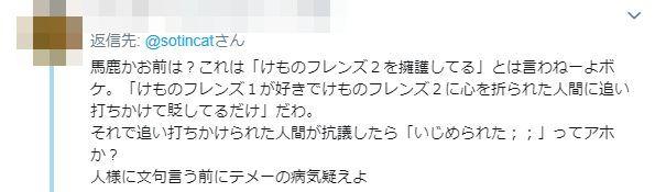 けものフレンズ けもフレ 近藤笑真 擁護 アンチ いじめに関連した画像-02