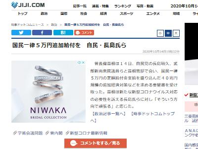 追加給付金 支給 国民 菅首相 5万円に関連した画像-02