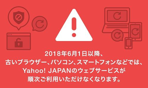 Yahoo ブラウザ パソコン 利用不可に関連した画像-01
