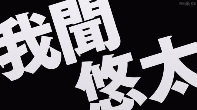 オカルティック・ナイン 志倉千代丸 TVアニメに関連した画像-06