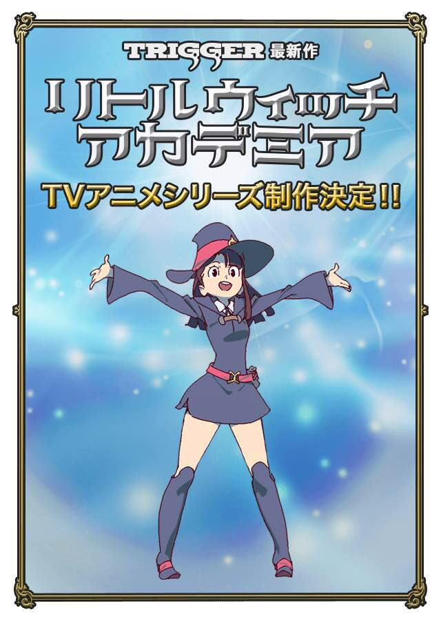 リトルウィッチアカデミア テレビアニメ化 トリガーに関連した画像-02