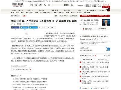 韓国 アパホテル 南京大虐殺否定本に関連した画像-02