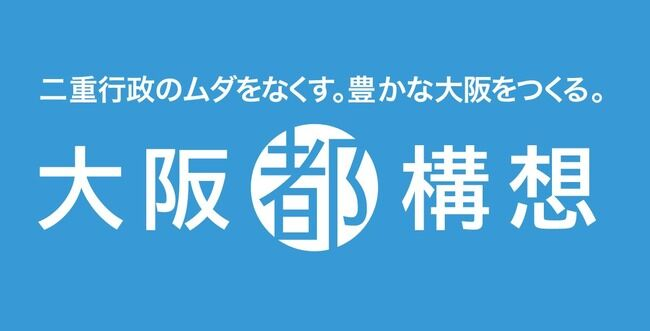 大阪都構想 2度目 住民投票 大阪市 大阪府議会に関連した画像-01