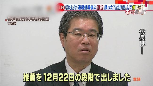 万引き 推薦 自殺 中学校 校長 濡れ衣 広島に関連した画像-09